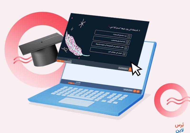 كيفية تصميم اختبار اونلاين: دليل العمل مع أداة إنشاء اختبار عبر الإنترنت خطوةً خطوة + فيديو وصور