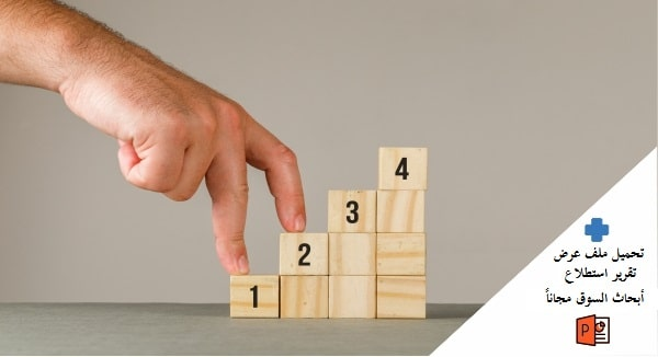 دليل إجراء مراحل بحث السوق وأنواع استطلاعات أبحاث السوق خطوةً خطوة